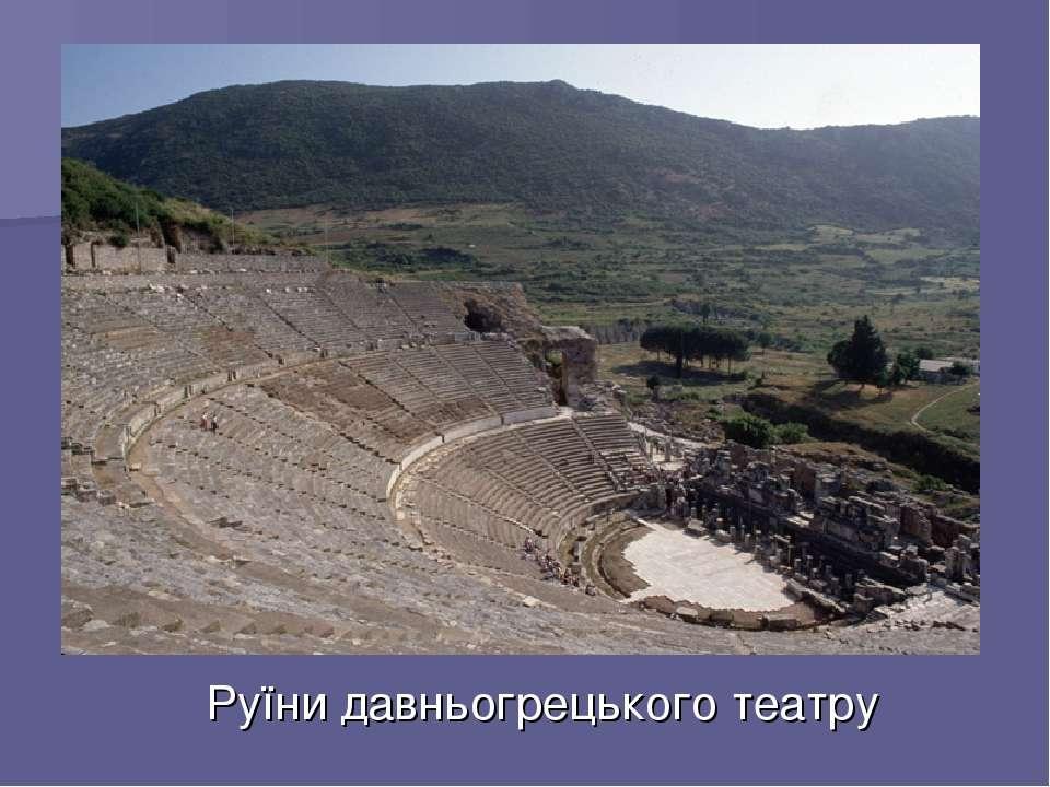 Руїни давньогрецького театру