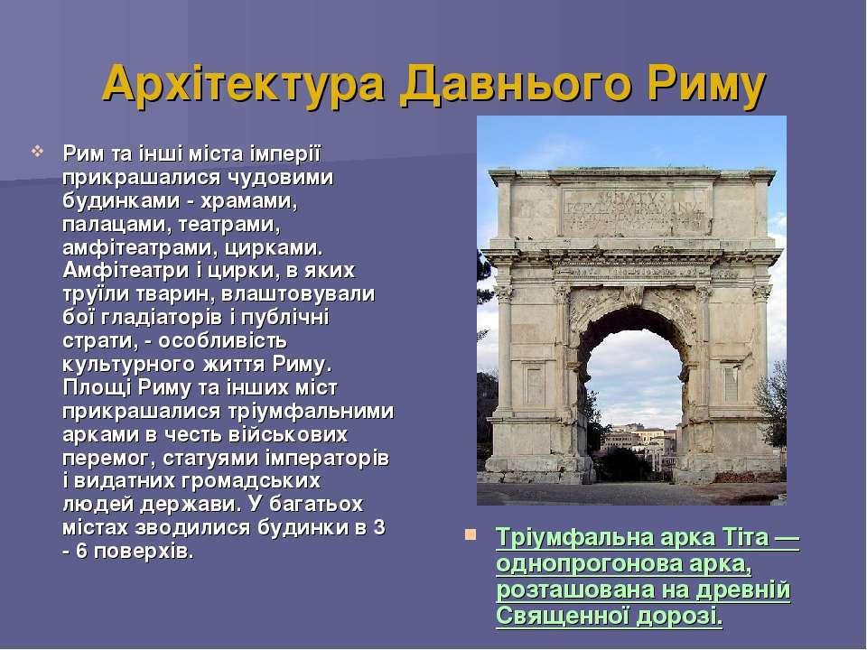Архітектура Давнього Риму Рим та інші міста імперії прикрашалися чудовими буд...