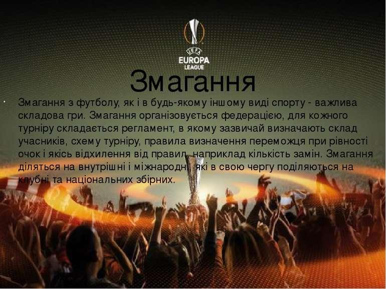 Змагання з футболу, як і в будь-якому іншому виді спорту - важлива складова г...