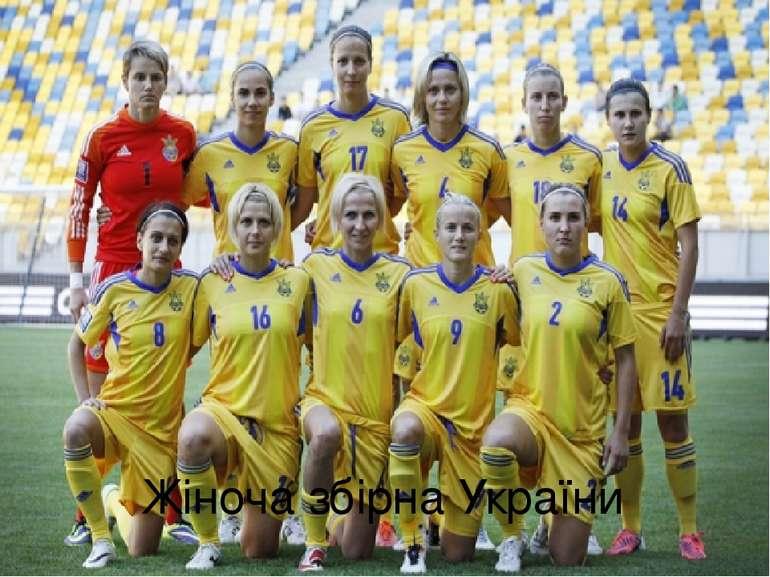 Жіноча збірна України