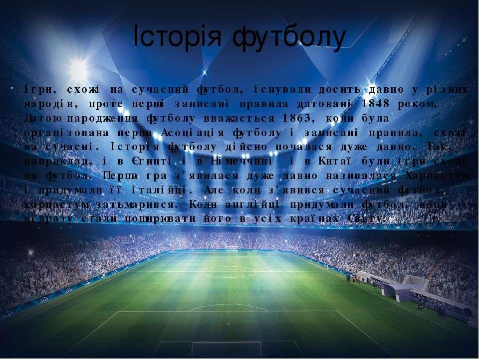 Історія футболу Ігри, схожі на сучасний футбол, існували досить давно у різни...