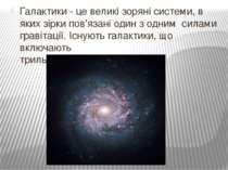 Галактики - це великі зоряні системи, в яких зірки пов'язані один з одним сил...