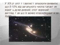 У XX столітті великі телескопи виявили, що 5-10% від загального числа галакти...