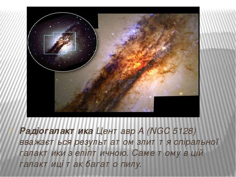 Радіогалактика Центавр А (NGC 5128) вважається результатом злиття спіральної ...