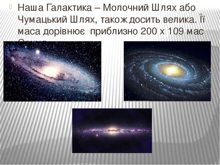 Наша Галактика – Молочний Шлях або Чумацький Шлях, також досить велика. Її ма...
