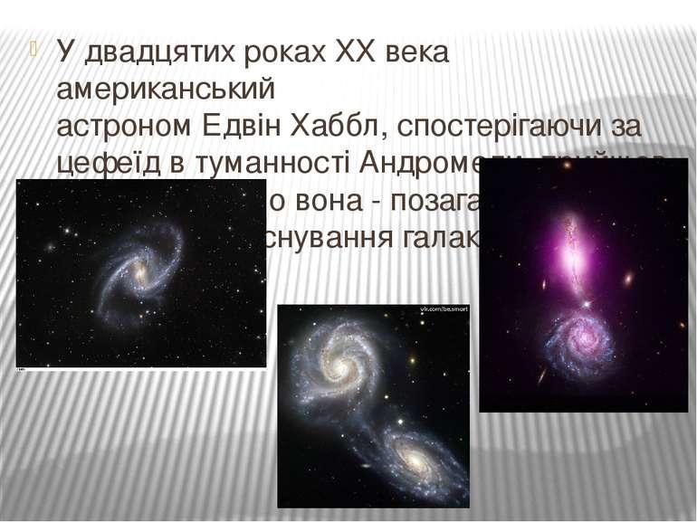 У двадцятих роках XX века американський астроном Едвін Хаббл, спостерігаючи з...