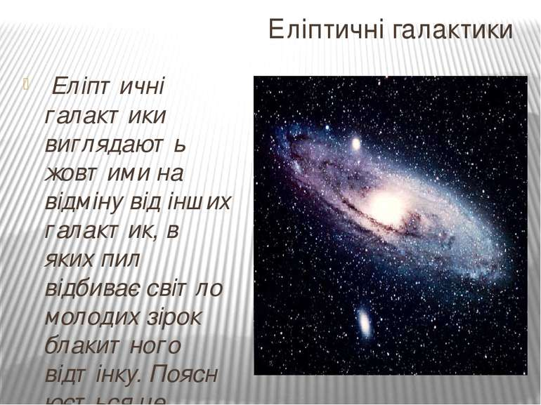 Еліптичні галактики Еліптичні галактики виглядають жовтими на відміну від ін...