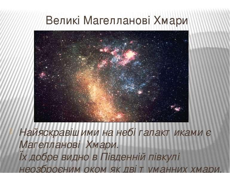 Великі Магелланові Хмари Найяскравішими на небі галактиками є Магелланові Хма...
