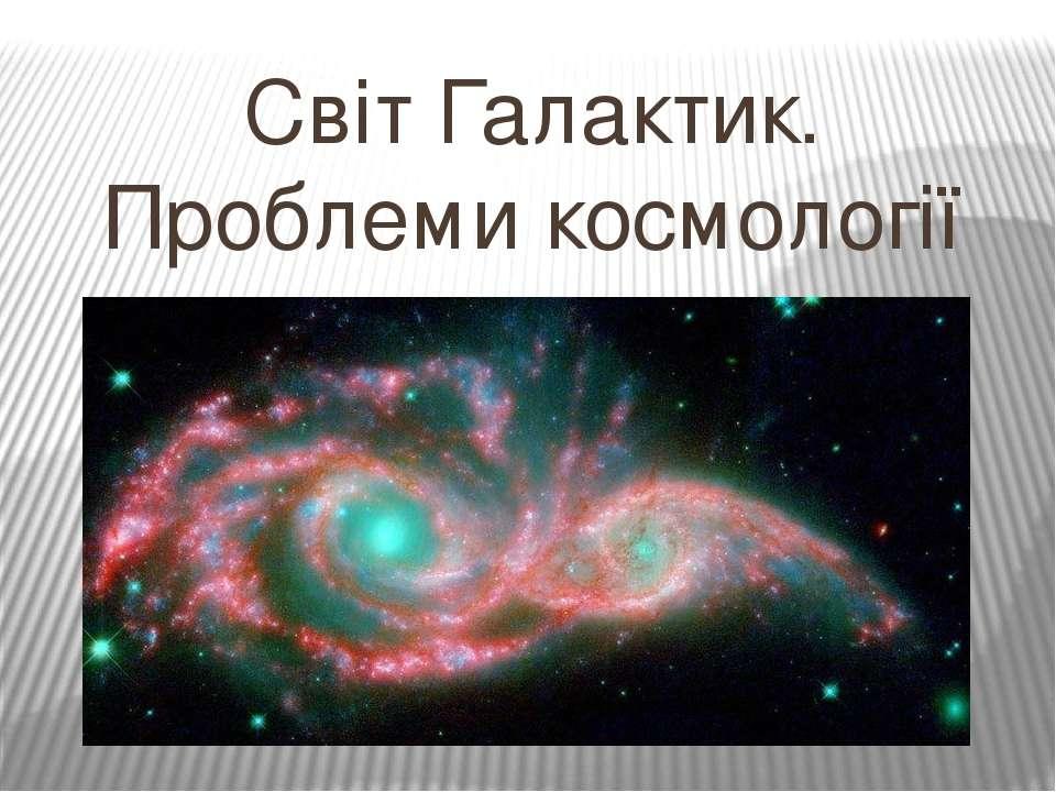 Світ Галактик. Проблеми космології