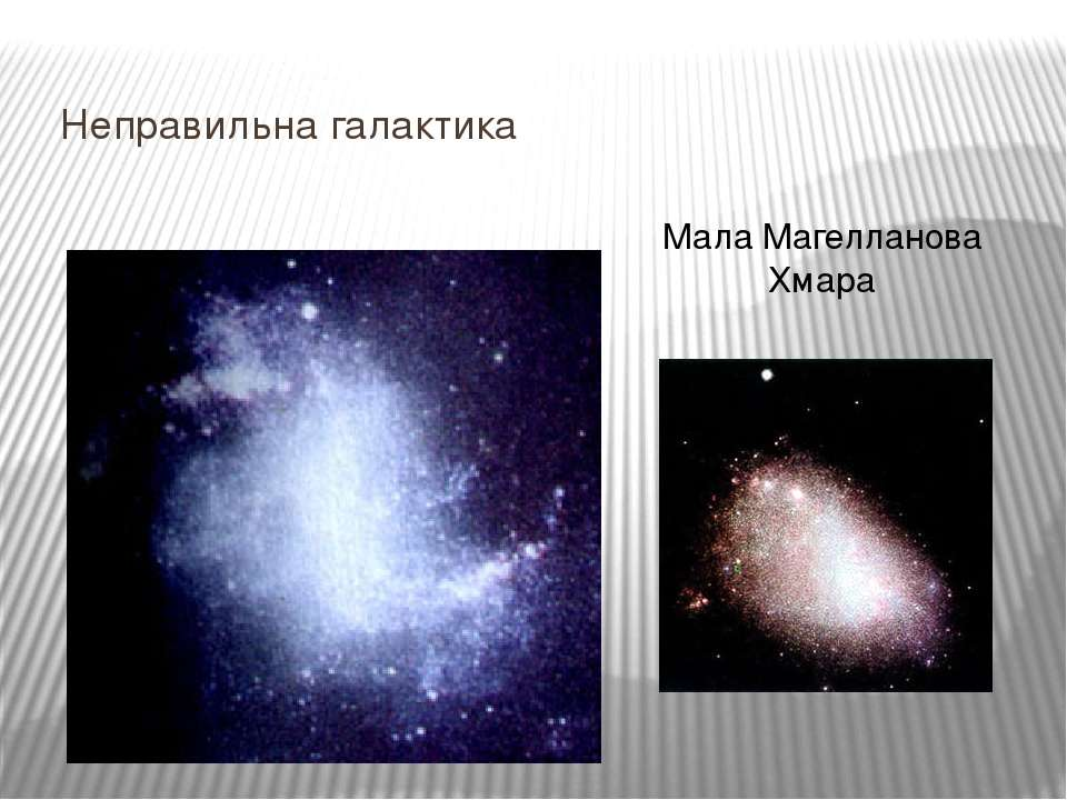 Неправильнагалактика Мала Магелланова Хмара