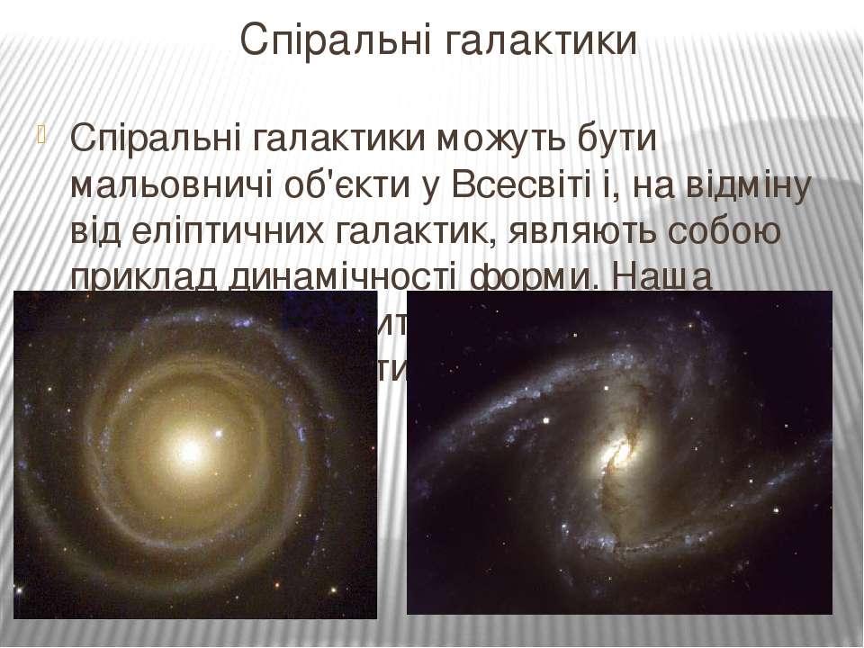 Спіральні галактики Спіральні галактики можуть бути мальовничі об'єкти у Всес...
