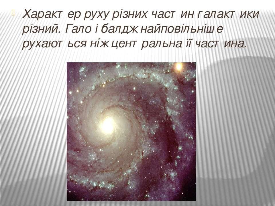 Характер руху різних частин галактики різний. Гало і балдж найповільніше руха...