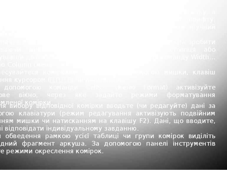 Перед уведенням даних у таблицю задайте українську абетку, а засобами панелі ...