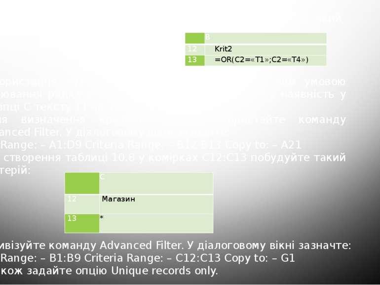 Для створення таблиці 10.7 побудуйте критерій krit2, який розмістіть, наприкл...