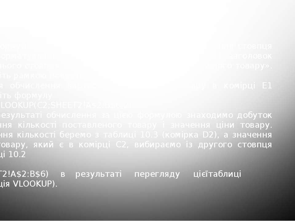 Сформуйте таблицю 10.3. Для цього після розширення стовпця D і форматування с...