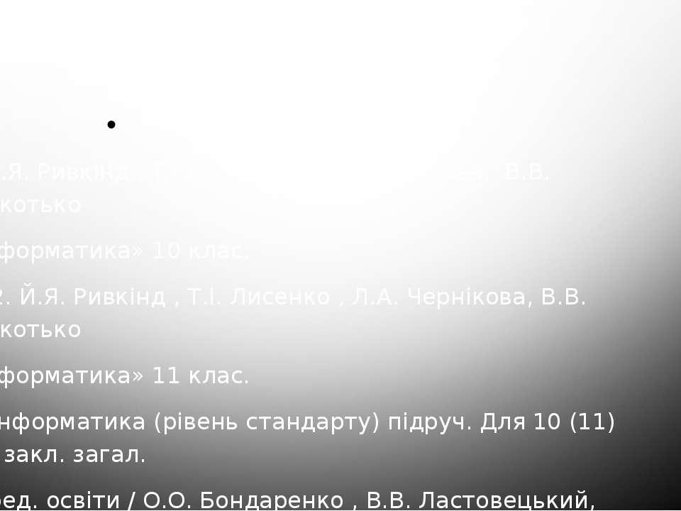 Список використаних джерел 1.Й.Я. Ривкінд , Т.І. Лисенко, Л.А. Чернікова, В.В...