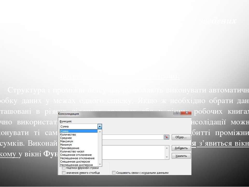 Консолідація даних, технологія створення зведених таблиць Консолідація даних ...