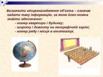 Визначити місцезнаходження об'єкта – означає надати таку інформацію, за якою ...