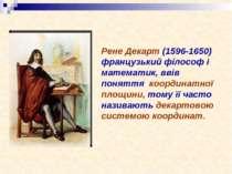 Рене Декарт (1596-1650) французький філософ і математик, ввів поняття координ...
