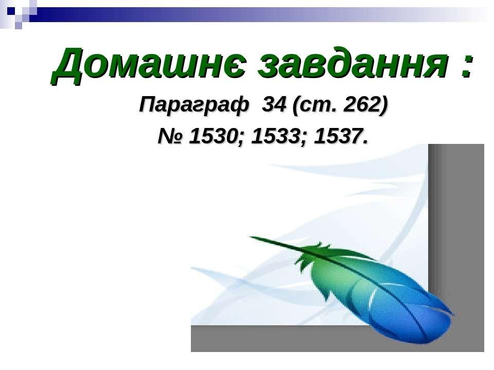 Домашнє завдання : Параграф 34 (ст. 262) № 1530; 1533; 1537.