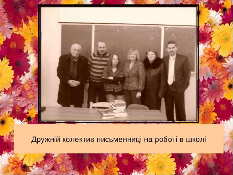Дружній колектив письменниці на роботі в школі