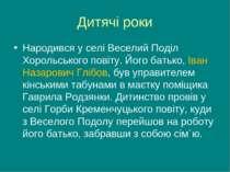 Дитячі роки Народився у селі Веселий Поділ Хорольського повіту. Його батько, ...