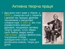 Активна творча праця Два роки поет живе у Ніжині, а 1865 р. повертається у Че...
