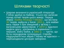 Шляхами творчості Широке визнання в українській літературі Глібов здобув як б...