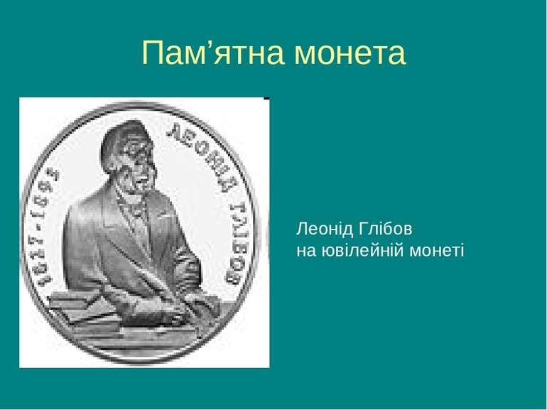Пам'ятна монета Леонід Глібов на ювілейній монеті