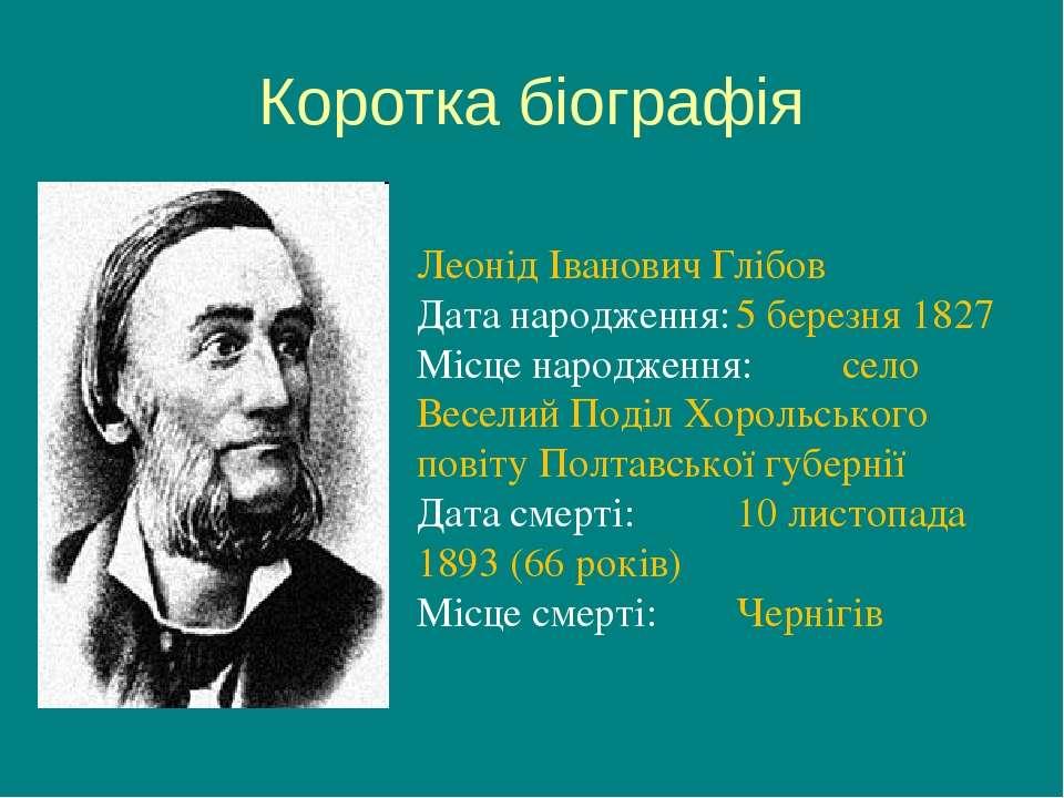 Коротка біографія Леонід Іванович Глібов Дата народження: 5 березня 1827 Місц...