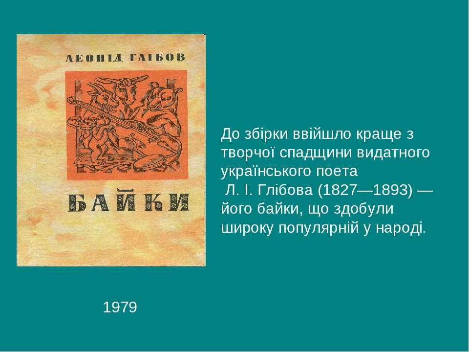 До збірки ввійшло краще з творчої спадщини видатного українського поета Л. І....