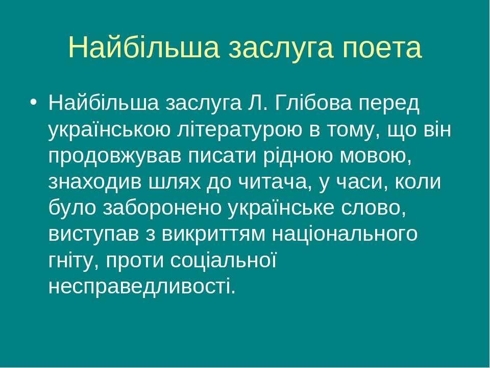 Найбільша заслуга поета Найбільша заслуга Л. Глібова перед українською літера...