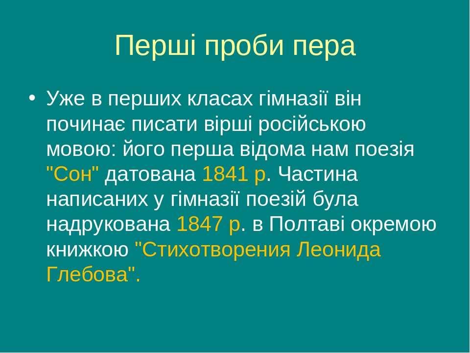 Перші проби пера Уже в перших класах гімназії він починає писати вірші російс...