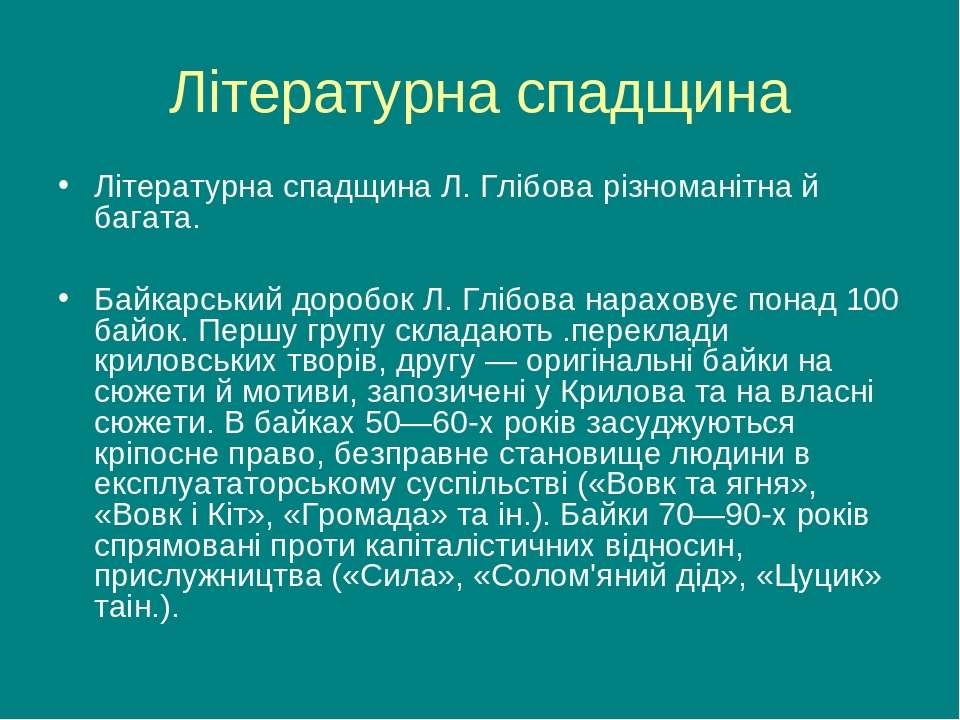 Літературна спадщина Літературна спадщина Л. Глібова різноманітна й багата. Б...