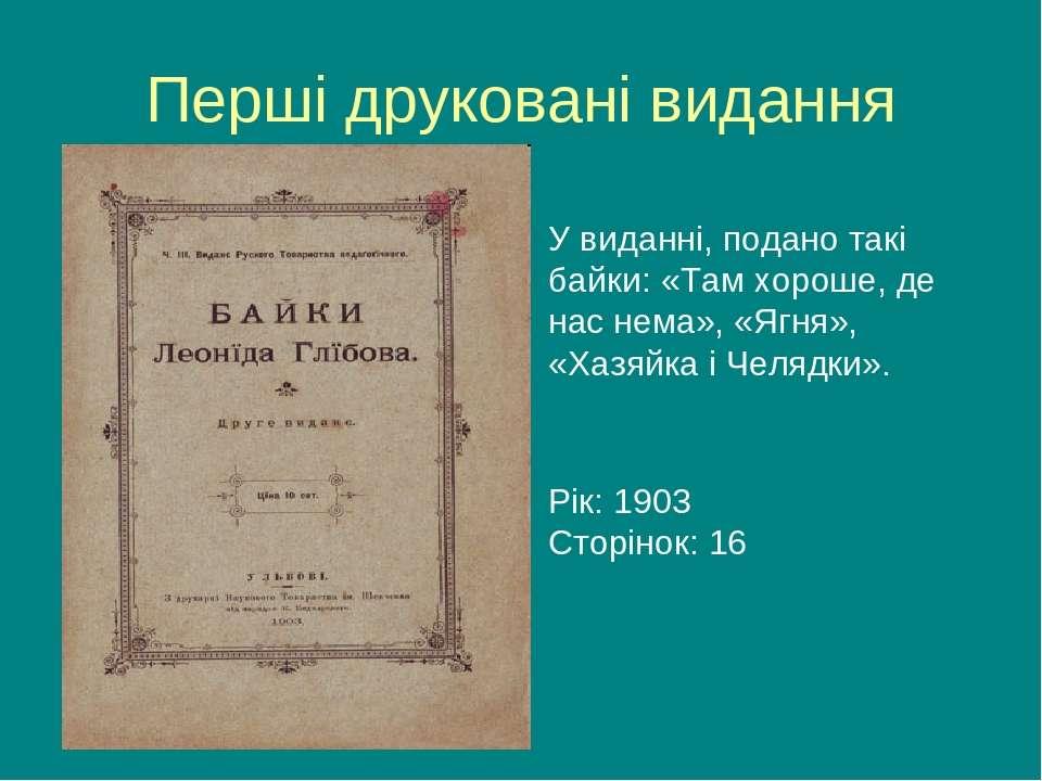 Перші друковані видання У виданні, подано такі байки: «Там хороше, де нас нем...