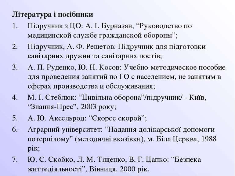 """Література і посібники Підручник з ЦО: А. І. Бурназян, """"Руководство по медици..."""