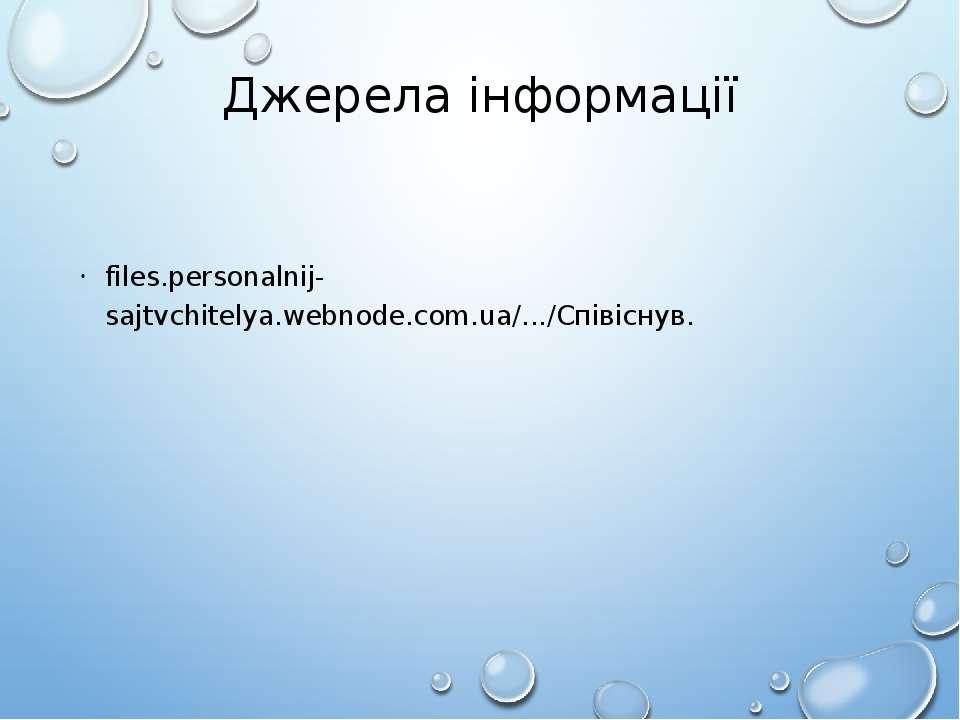 Джерела інформації files.personalnij-sajtvchitelya.webnode.com.ua/.../Співіснув.