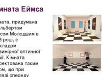 Кімната Еймса Кімната, придумана Адельбертом Еймсом Молодшим в 1946 році, є п...