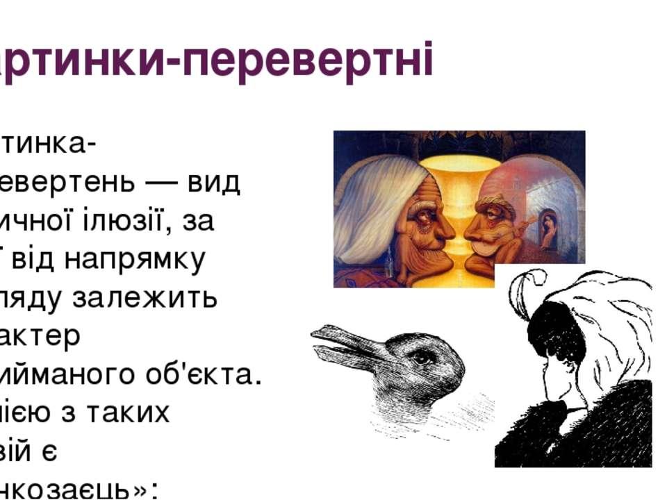 Картинки-перевертні Картинка-перевертень — вид оптичної ілюзії, за якої від н...