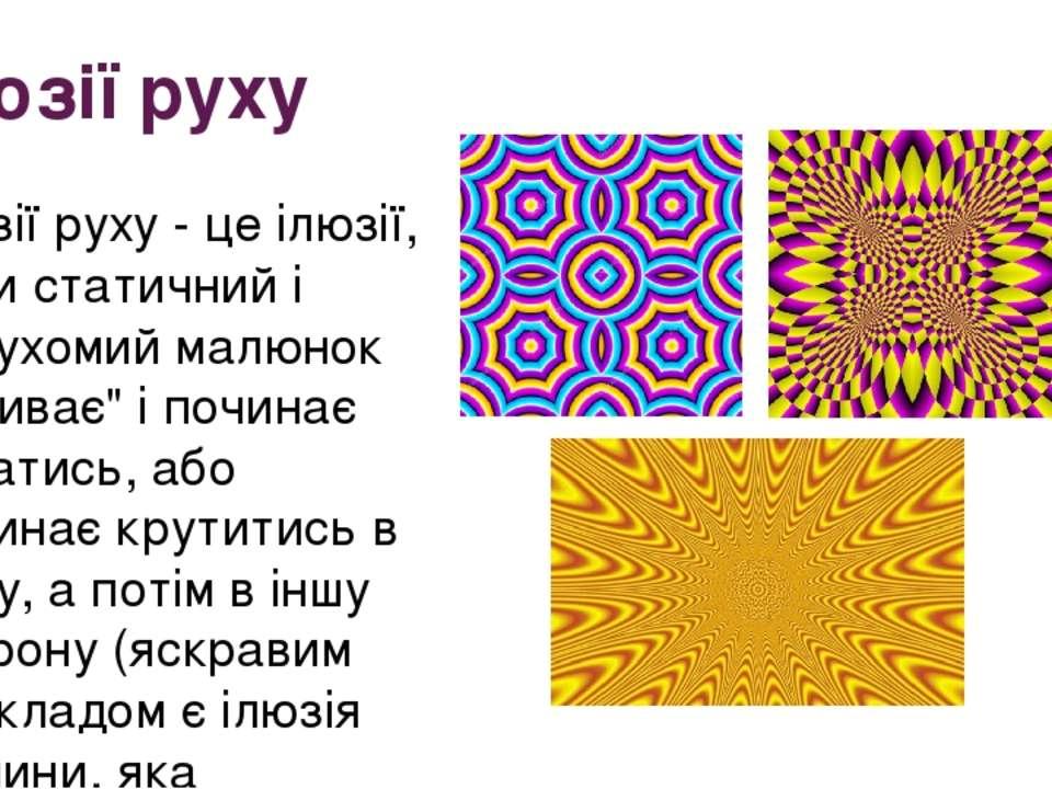 """Ілюзії руху Ілюзії руху - це ілюзії, коли статичний і нерухомий малюнок """"ожив..."""