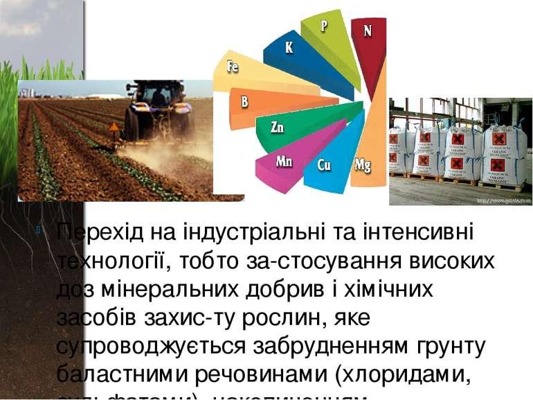 Перехід на індустріальні та інтенсивні технології, тобто за стосування високи...