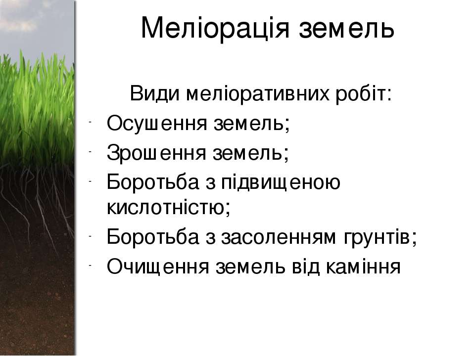 Меліорація земель Види меліоративних робіт: Осушення земель; Зрошення земель;...