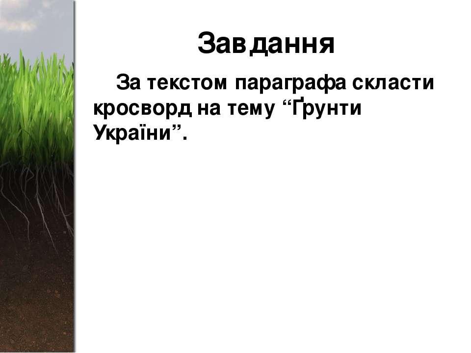 """Завдання За текстом параграфа скласти кросворд на тему """"Ґрунти України""""."""