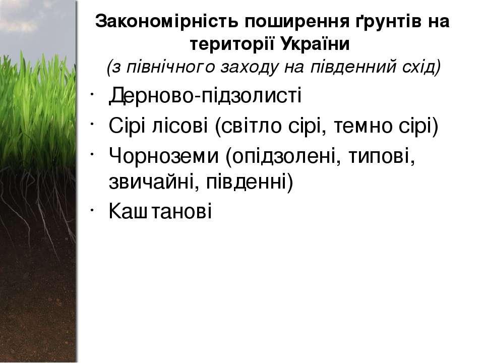 Закономірність поширення ґрунтів на території України (з північного заходу на...