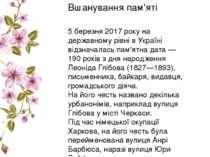 5 березня 2017 року на державному рівні в Україні відзначалась пам'ятна дата ...