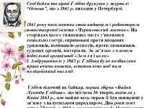 """Свої байки та вірші Глібов друкував у журналі """"Основа"""", що з 1861 p. виходив ..."""