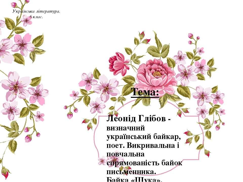 Леонід Глібов - визначний український байкар, поет. Викривальна і повчальна с...