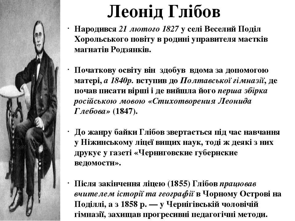 Леонід Глібов Народився 21лютого 1827у селі Веселий Поділ Хорольського пові...