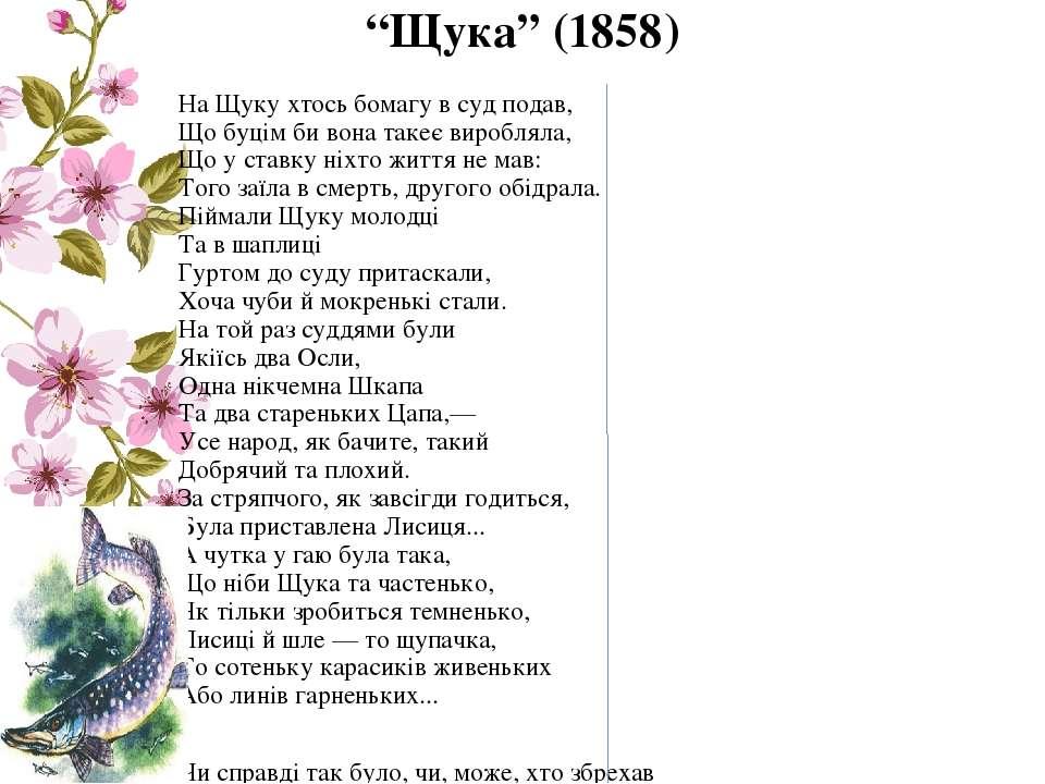 """""""Щука"""" (1858) На Щуку хтось бомагу в суд подав, Що буцім би вона такеє виробл..."""
