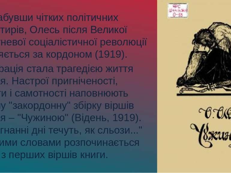 Не набувши чітких політичних орієнтирів, Олесь після Великої Жовтневої соціал...